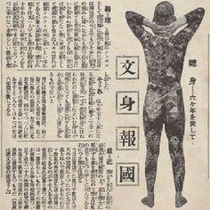 @horiyoshi3 @yokohama_tattoo_museum  @horikitsune @Horimitsu Ikebukuro Tokyo Ikebukuro Tokyo @Kunihito Nakatsu Horimasa by britishink, via Flickr