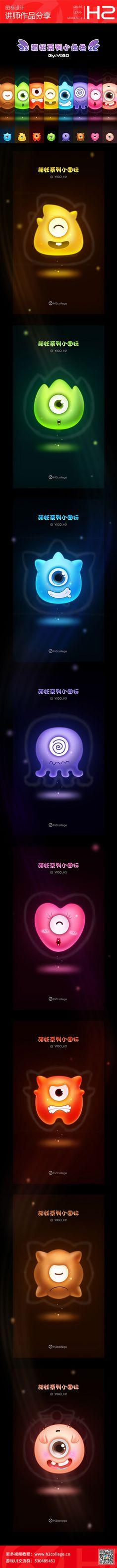 萌系小怪物 #GAMEUI# #游戏UI# #ICON# #游戏界面# #游戏图标# #H2学院# http://www.h2college.cn/