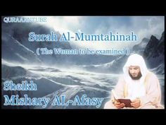 Mishary al-afasy Surah Al-Mumtahinah ( full ) with audio english transla...