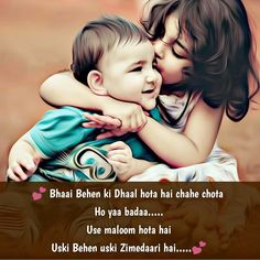 ideas birthday quotes for brother in gujarati for 2019 Brother Sister Relationship Quotes, Love My Brother Quotes, Brother Birthday Quotes, Sister Quotes Funny, Brother And Sister Love, Girl Quotes, Father Poems, Sibling Quotes, Friendship Quotes