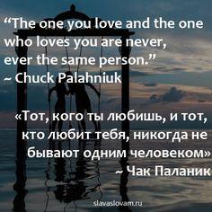 Чак Паланик о любви