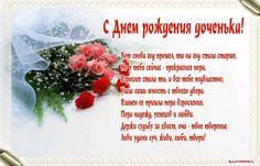открытки с днем рождения дочери: 24 тыс изображений найдено в Яндекс.Картинках