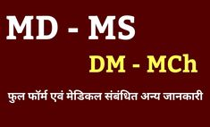 MD full form in hindi, MS full form in hindi
