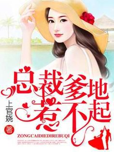 Read The Untouchable President novel - NovelPlanet English Novels, English Story, Piano Competition, Anime Love Couple, Light Novel, Manhwa, Cheating, Presidents, Handsome