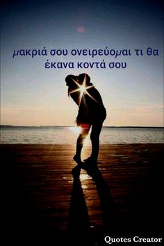 Quote Creator, Greek Quotes, Miss You, Love Songs, Good Night, Me Quotes, Writing, Words, Movie Posters