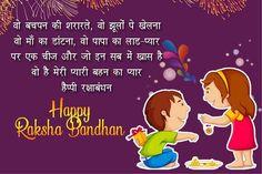 Happy Raksha bandhan images free download । रक्षाबंधन की फोटो । हैप्पी रक्षा बंधन । हैप्पी राखी Raksha Bandhan Shayari, Raksha Bandhan Messages, Raksha Bandhan Quotes, Happy Raksha Bandhan Wishes, Happy Raksha Bandhan Images, Raksha Bandhan Greetings, Good Morning Beautiful Quotes, Good Morning Photos, Happy Bhaiya Dooj