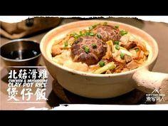 北菇滑雞煲仔飯 Chicken and Mushroom Claypot Rice