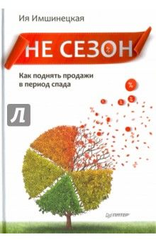 Ия Имшинецкая - Не сезон. Как поднять продажи в период спада обложка книги