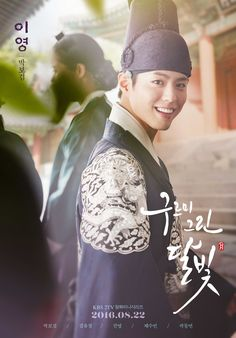 """""""park bogum in moonlight drawn by clouds ✧ official character poster""""2459 x 4096"""" """""""