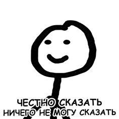 Набор стикеров для Telegram «Теребонька» Memes Funny Faces, Funny Relatable Memes, Wtf Funny, Stupid Cat, Stupid Memes, Hello Memes, Spirit Finger, Happy Memes, Russian Memes