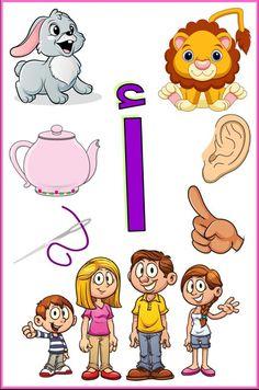 كلمات حرف الألف للأطفال Arabic Alphabet Letters, Arabic Alphabet For Kids, Letters For Kids, Math For Kids, Learning Letters, Alphabet Activities, Infant Activities, Preschool Activities, Learning Arabic