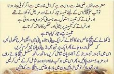 Talbeena Islamic Phrases, Islamic Messages, Islamic Quotes, Health And Beauty Tips, Health Advice, Best Quotes, Life Quotes, Islamic Information, Herbal Treatment