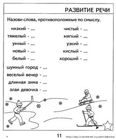 djvutmp46_0001 (584x700, 151Kb) Russian Language Lessons, Russian Language Learning, Aphasia, Logic Games, Learn Russian, Kids Corner, Activity Games, Kids Education, Grammar