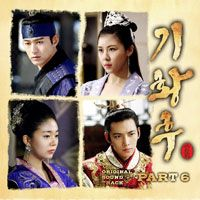 Empress Ki OST Part.6 | 기황후 OST Part.6 - Ost / Soundtrack, available for download at ymbulletin.blogspot.com
