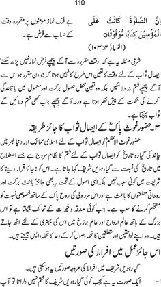 Complete Book: Esal-e-Swab ki Sharaee Hasiat ---  Written By: Shaykh-ul-Islam Dr. Muhammad Tahir-ul-Qadri --- Page # 110