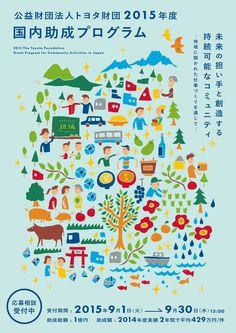 Toyota Foundation Grant Program for Community Activities in Japan - Obana Daisuke