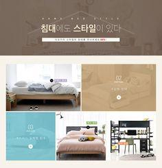 10x10.com - 텐바이텐 침구 기획전 Webpage Layout, Web Layout, Site Design, Web Design, Promotional Design, Bed Styling, Typo, Asia, Bench