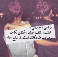 صديقتى.♡♡يا نبض قلبي.... Love You Best Friend, My Friend, Best Friends, Life Words, Arabic Words, Me As A Girlfriend, Girlfriends, Tattoo Quotes, Friendship