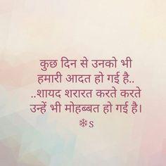 Yaadkarne k liye lahma ki jaroorath nhi Bas Dil ki kuch Yaaden Khaas hy pr mere pas to SCREENSHOTS hein na😁 Hindi Words, Hindi Shayari Love, Love Quotes In Hindi, Love Quotes Poetry, Cute Love Quotes, Romantic Shayari, Hindi Qoutes, Poetry Hindi, Change Quotes