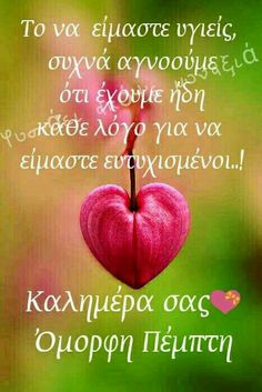 Happy Morning, Good Morning Quotes, Happy Day, Night Pictures, Good Night, Wise Words, Wish, Psychology, Friendship