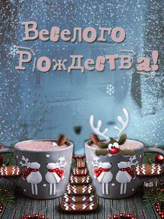 Яндекс.Фотки Christmas And New Year, Christmas Holidays, Christmas Cards, Merry Christmas, Christmas Ornaments, Holiday Gif, Holiday Decor, Scandinavian Christmas Trees, First Day Of Winter