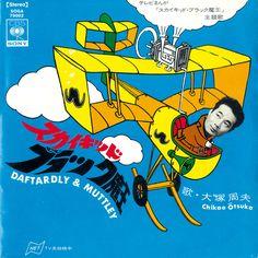 大塚周夫 Otsuka Chikao - スカイキッドブラック魔王 Dastardly & Muttley (1970) https://youtu.be/erY8ZhGTSJk