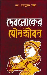 Pdf fiction bengali science books