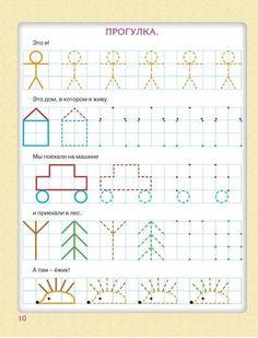 Grafomotorika - pracovný list pre predškolákov.