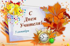 День учителя в 2018 году: дата праздника, поздравления и традиции празднования - http://godzagodom.com/den-uchitelya-v-2018-godu-v-rossii/