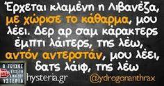 True Words, Jokes, Lol, Funny, Greek, Babe, Humor, Husky Jokes, Memes