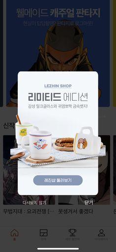 레진 _ 181014 Ui Ux Design, Page Design, Digital Banner, Promotional Design, User Experience Design, Website Design Inspiration, Mobile Design, Advertising Design, Interactive Design