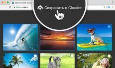 Clouder — сохраняйте картинки из интернета в свое облачное хранилище