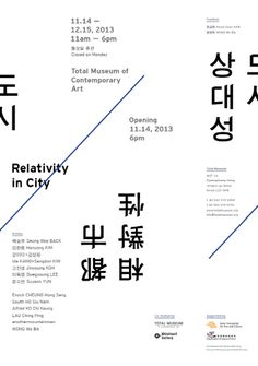무엇을 어떻게 보는가, <상대성 도시 相對性都市 Relativity in City> 전 Graphic Design Posters, Graphic Design Typography, Graphic Design Inspiration, Book Design, Layout Design, Print Design, Poster Layout, Typography Poster, Editorial Layout