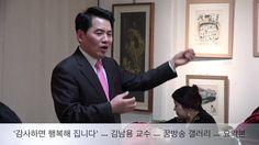 김남용 교수 -꿈방송 갤러리 - 감사행복강연 요약본 by 인생기록사 이재관