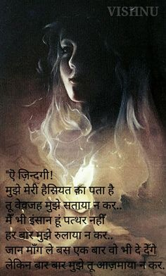 Ye Zindagi Maine thumse Bahuth pyaar Kiya iska Mathlab he nhi ki Thu Mike sathaaye, Dukh diye julm diye, sabkuch Sahan Karrahinhu. Hindi Quotes On Life, Motivational Quotes In Hindi, Life Quotes To Live By, Dream Quotes, Heart Quotes, Love Quotes For Him, Wisdom Quotes, True Quotes, Qoutes