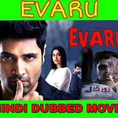 Evaru is an Indian Telugu-language crime thriller film released on 15 August directed by Venkat Ramji. Telugu Movies Online, Hindi Movies Online Free, Telugu Movies Download, Latest Hindi Movies, Download Free Movies Online, Hindi Movie Film, Movies To Watch Hindi, Latest Movie Releases, Hindi Bollywood Movies