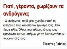 Greek Words, Greek Quotes, Life Moments, Life Is Good, New Me, Poems, Prayers, Religion, Wisdom