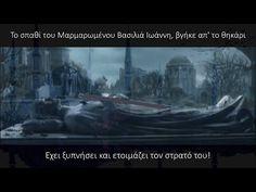 Ο Μαρμαρωμένος Βασιλιάς Άγιος Ιωάννης ο Βατάτζης ξύπνησε και ετοιμάζει τον στρατο του! - YouTube Youtube, Youtubers, Youtube Movies