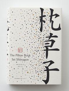 The Pillow Book > moreClient: Horizon Year: 2015