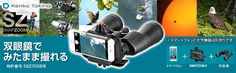 Kenko スマートフォン×双眼鏡/望遠鏡撮影アダプタ SNAPZOOM II -  スマートフォンを双眼鏡/望遠鏡に直接接続 望遠写真/望遠動画がそのまま撮れるアタッチメント...