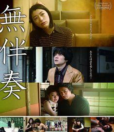 A Cappella / Mubansou / 無伴奏 (2016) - Japanese Movie