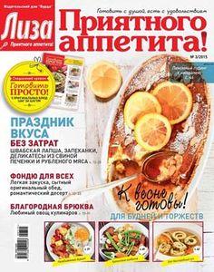 Лиза. Приятного аппетита! № 3 (март 2015)