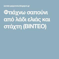 Φτιάχνω σαπούνι από λάδι ελιάς και στάχτη (BINTEO)