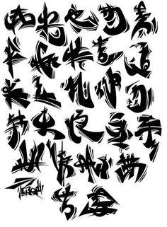 Chinese Black Graffiti Alphabet A-Z Brushwork Style - Grafiti. Graffiti Designs, Graffiti Alphabet Styles, Graffiti Lettering Alphabet, Graffiti Writing, Calligraphy Alphabet, Graffiti Tagging, Islamic Calligraphy, Typography, Wie Zeichnet Man Graffiti