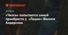 Челси попытается зимой приобрести у Лацио Фелипе Андерсона - Чемпионат.com