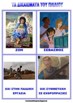 dreamskindergarten Το νηπιαγωγείο που ονειρεύομαι !: Λίστες αναφοράς με έργα τέχνης για τα δικαιώματα του παιδιού
