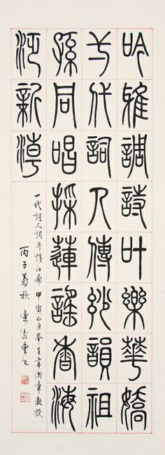 Wong Chai Lok, A Great Poet, zhuanshu (seal script) (Edoardo Chillida) Calligraphy Text, How To Write Calligraphy, Chinese Calligraphy, Chinese Painting, Chinese Art, Kanji Alphabet, Typography Art, Lettering, Old Fonts