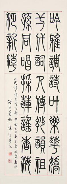 Wong Chai Lok, A Great Poet, zhuanshu (seal script)