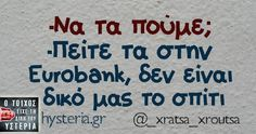 Funny Greek Quotes, Funny Qoutes, Sarcastic Quotes, Funny Drawings, Christmas Quotes, True Words, Funny Images, Picture Quotes, Puns