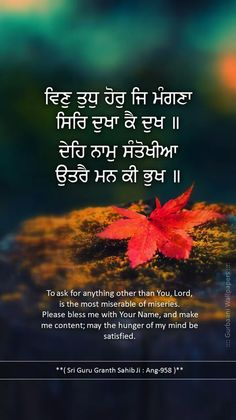 Gurbani Quotes 36 Best Quotes images | Gurbani quotes, Punjabi quotes, Shri guru  Gurbani Quotes